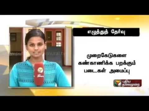 Tamilnadu Lab assistance exams