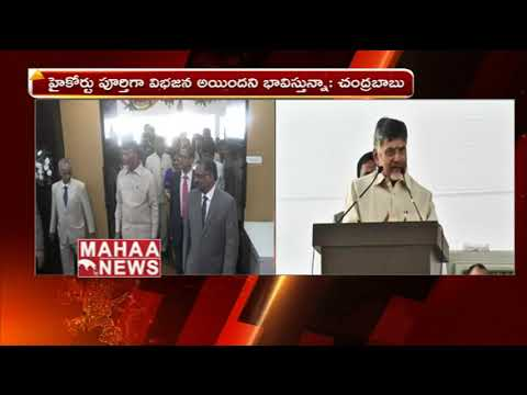 We Are Happy About High Court In Andhra Pradesh | AP CM Chandrababu | Mahaa news