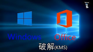 KMS破解器(破解Office、Windows)