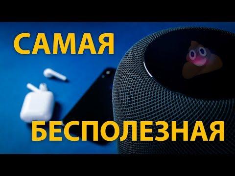 Apple HomePod: Бета-версия альфа-самца!