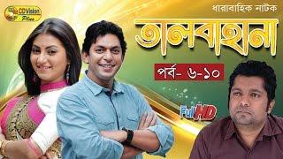 Talbahana Episode (06 - 10)   Dharabahik Natok   Chanchal Chowdhury, Shoshi, Amirul   CD Vision
