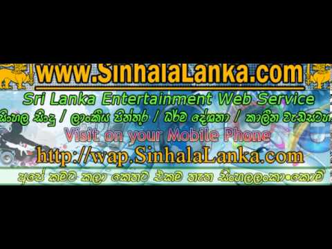 Sinhalalanka video