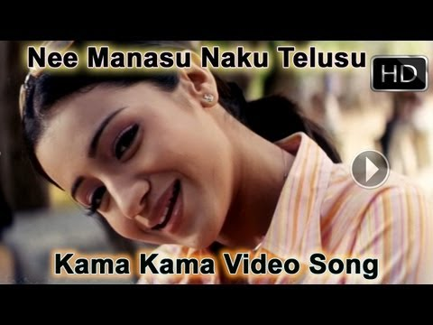 Nee Manasu Naku Telusu - Kama Kama Video Song video