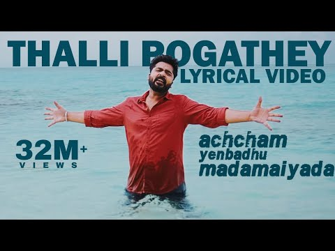 Thalli Pogathey - Official Single | Achcham Yenbadhu Madamaiyada | A R Rahman | Lyric Video