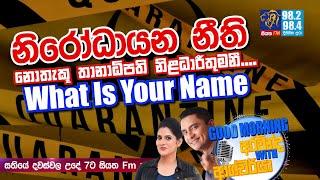 @Siyatha FM MORNING SHOW-2020 06 09 | නිරෝධායන නීති නොතැකූ තානාධිපති නිළධාරීතුමනී..What Is Your Name
