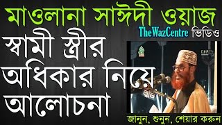 Shami Stirir Odhikar by Allama Delwar Hossain Saidi. Bangla Waz Mahfil