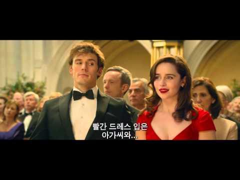 미 비포 유(Me Before You ) - 1차