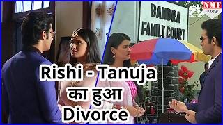 Rishi और Tanuja के बीच आई हमेशा के लिए दूरियां |Kasam Tere Pyar ki