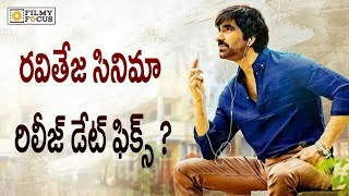 Ravi Teja Touch Chesi Choodu Movie Release on Pongal