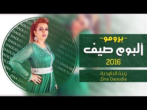 download lagu Zina Daoudia - New Album 2016 Teaser  زينة الداودية - ألبوم صيف 2016 برومو gratis