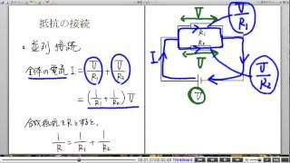 高校物理解説講義:「直流回路」講義2