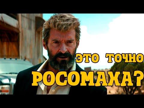 ШИКАРНЫЙ трейлер РОСОМАХИ 3 - Мнение