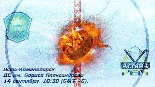 Торпедо Усть-Каменогорск : Астана