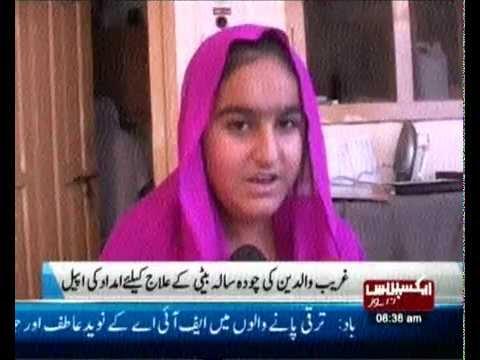 story Ayesha muzaffarabad azad kashmir from Asif Raza mir express news.flv