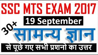 all  gs question asked in ssc mts exam 19 September 2017 ,ssc mts exam review 19 sept  2017