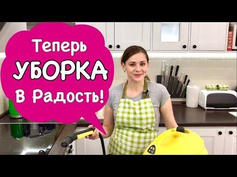 Как Я Делаю Уборку на Кухне за 30 МИНУТ, Обзор Моего Пароочистителя Karcher   Ольга Матвей