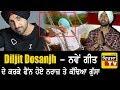 ਵੱਡੀ ਖ਼ਬਰ ! Diljit Dosanjh de Pagal Gaane de karke Fans nu aya Gussa -  ਕੱਢਿਆ ਜਲੂਸ Mp3