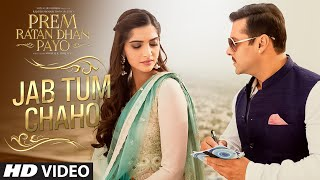 Jab Tum Chaho VIDEO Song | Prem Ratan Dhan Payo | Salman Khan, Sonam Kapoor | T-Series