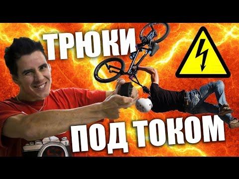 ТРЮКИ под ТОКОМ - Электрошокер VS BMX