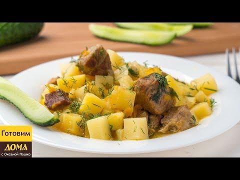 Такого вкусного ужина вы ещё не ели! 😋👍 Тушёная картошка с мясом