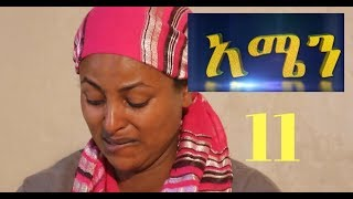 Amen  New Ethiopian Tv Series - Part 11