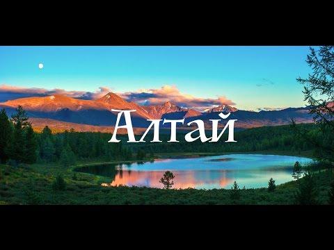 Горный Алтай, аэросъемка 4к, Чулышман Телецкое, Altay Барнаул видеосьемка