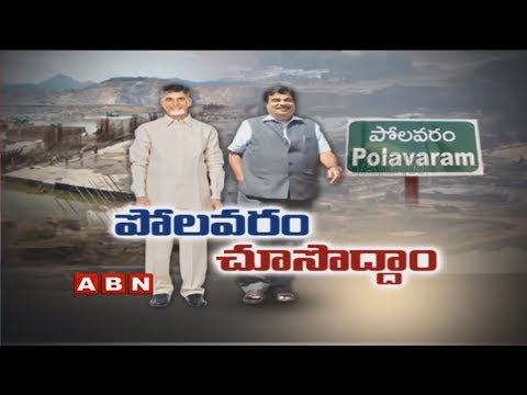 Minister Nitin Gadkari and CM Chandrababu Naidu Speaks to Media over Polavaram Project