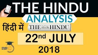 22 July 2018 - The Hindu Editorial News Paper Analysis - [UPSC/SSC/IBPS] Current affairs