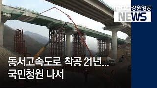 R]평택~삼척 '동서고속도로', 국민청원 나선다