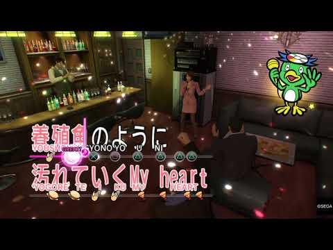 SGR  YAKUZA 0 - Karaoke Rouge of Love