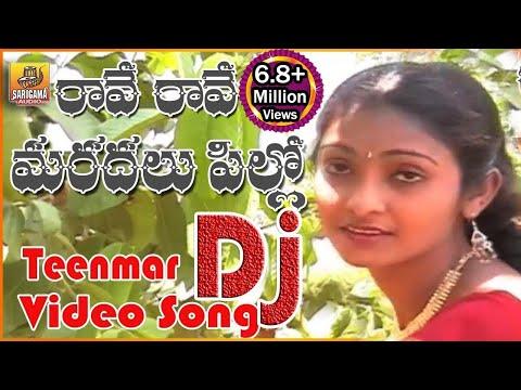 Rave Rave Mardalu Pillo Dj Video Song | Private Dj Songs Telugu| Telangana Dj Video Songs | Palle Dj