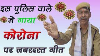 पुलिस वाले ने गाया कोरोना गाना |CoronaVirus Par Video Gana,Chhattisgarh police Corona virus Song