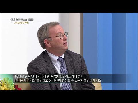 EBS 특별강연_ 구글 에릭 슈미트(Google's 'Eric Schmidt')와의 대화 [한글자막]