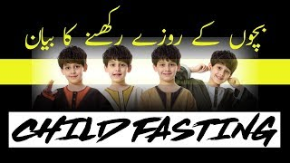Hadees Of Prophet Muhammad   Child Fasting   Islamic Motivational Quotes Urdu