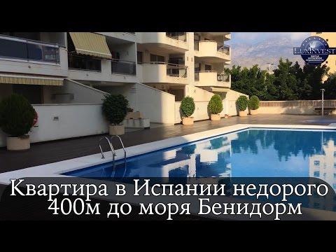 Снять дом в Испании на берегу моря, аренда дома в Испании