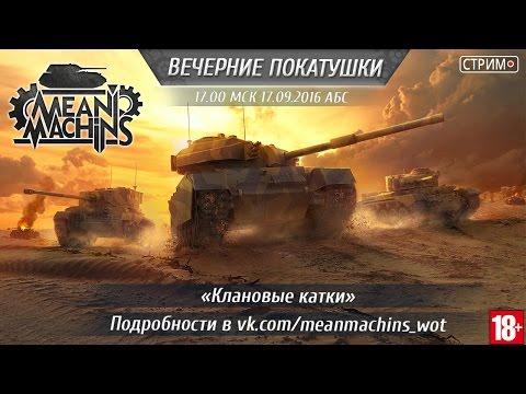 """""""Покатушки с кланом"""" 17.09.16 / Стрим World of Tanks Live #Прямой эфир"""