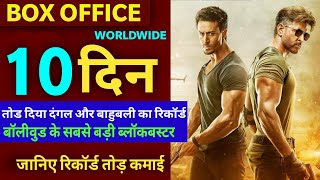War Box Office Collection Day 10, Hrithik Roshan, Tiger Shroff, War 10th Day,