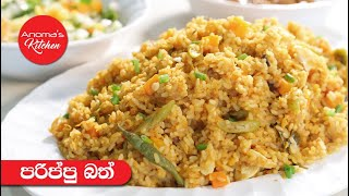 Dhal Rice with Vegetables