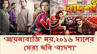 Download 'আয়নাবাজি' নয়, ২০১৬ সালের  সেরা ছবি 'বাদশা' - Best Movie Of 2016 3Gp Mp4
