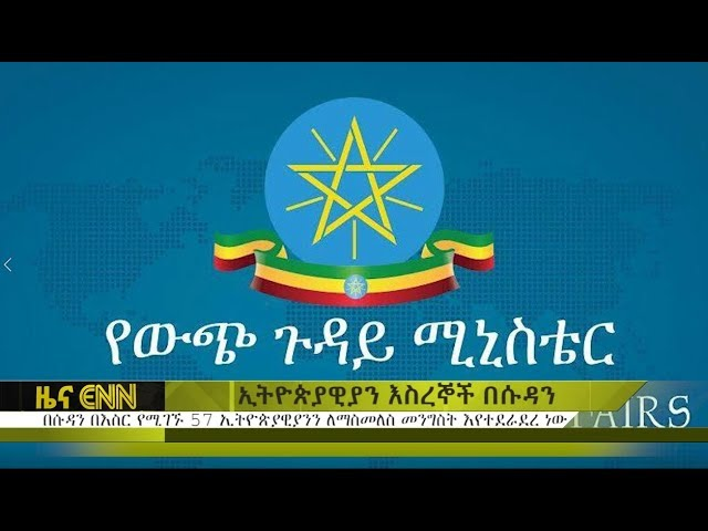 News About Ethiopian Prisoners In Sudan
