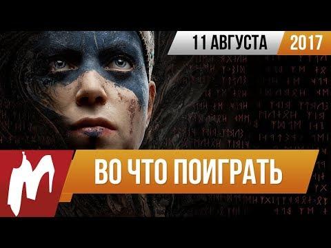 Во что поиграть на этой неделе — 11 августа (Hellblade, LawBreakers, Batman: The Enemy Within)