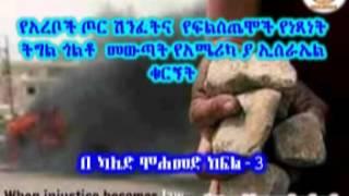 """""""Ya Palestine Ya Netsenet Ye Feteh Tiyeke Part 3 የአረቦች ጦር ሽንፈትና  የፍልስጤሞች የነጻነት ትግል ጎልቶ  መውጣት የአሜሪካ ያ"""
