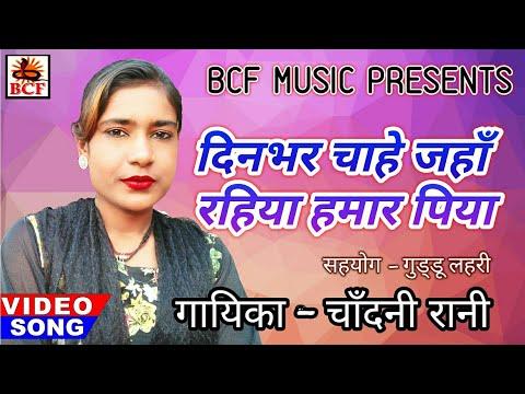 Dinbhar Chahe Jaha Rahiya Hamar Piya_दिनभर चाहे जहा रहिया हमार पिया_Singer Chadani Rani