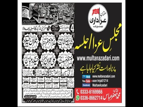 Live Majlis 4 Ramzan 2018 | Markazi Imambargah Hussainia BureWala |