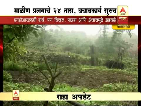 Pune: Umesh Kumawat's report on Malin Landslide