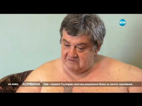 В КАПАНА НА 260 КГ: Разказ на най-тежкия българин - Комбина (16.07.2017)