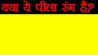 पीले रंग का विज्ञान  -  Screen's Yellow vs Actual Yellow Analysis - Top Enigmatic Facts - Ep 6