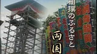 一般社団法人墨田区観光協会プロモーションビデオ