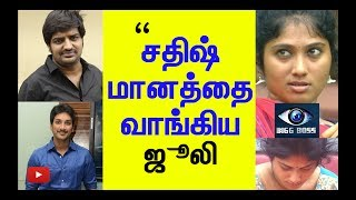 Sathish insulted by supporting Julie – Oviya Lesson drove out Other Girls in Bigg Boss