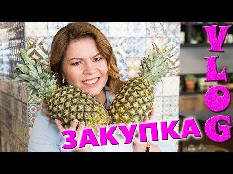 ЗАКУПКА ПРОДУКТОВ МЕНЯЕМ РАЦИОН май 2018 КРЮКОВЫ